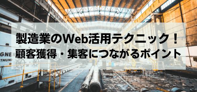 製造業のWeb活用テクニック!顧客獲得・集客につながるポイント