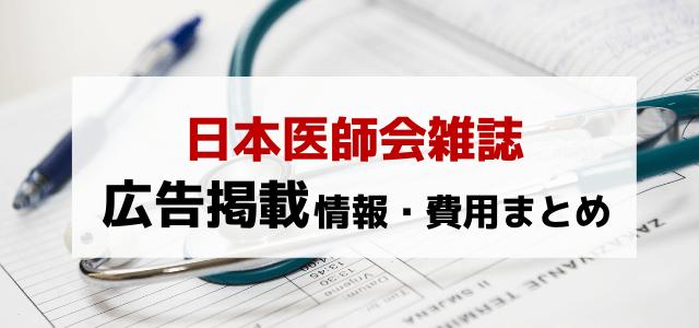 日本医師会雑誌で広告掲載!メリット・広告料金・評判を調査