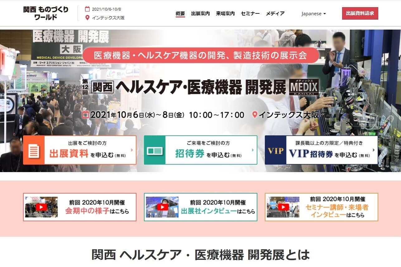 関西ヘルスケア・医療機器開発展キャプチャ画像