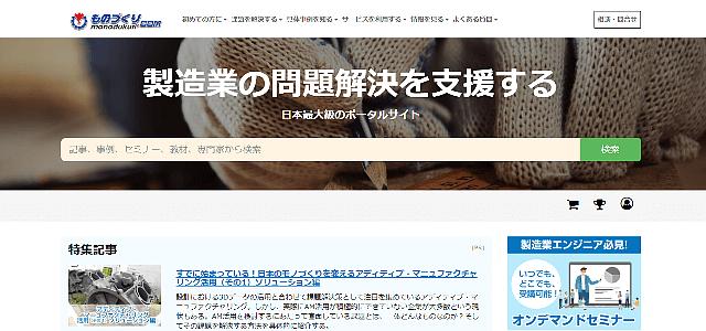「ものづくり.com」