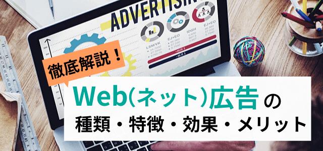 7種類のWeb(ネット)広告媒体の特徴と期待できる効果を解説