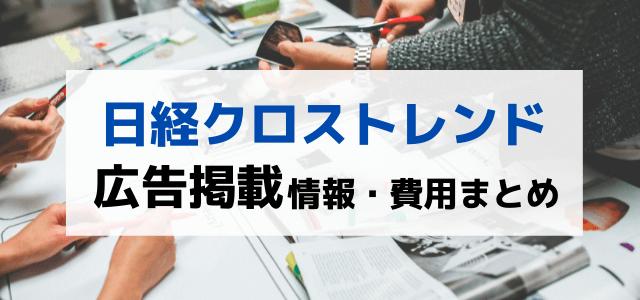 日経クロストレンドの広告掲載料金は?掲載までの流れも解説!