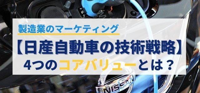 【製造業】日産自動車の技術戦略「4つのコアバリュー」とは