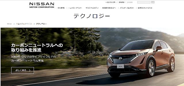 日産自動車「テクノロジー」