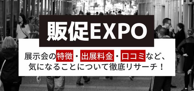 販促EXPOの出展料や口コミ・評判を調査