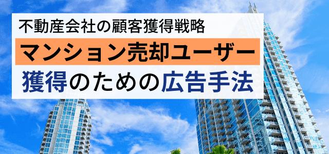 マンション売却検討者を獲得する広告手法を紹介