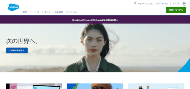 Salesforce公式サイトキャプチャ画像