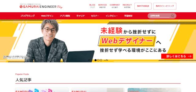 侍エンジニアブログキャプチャ画像