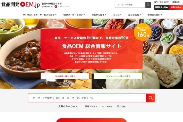食品開発OEM.jpキャプチャ画像