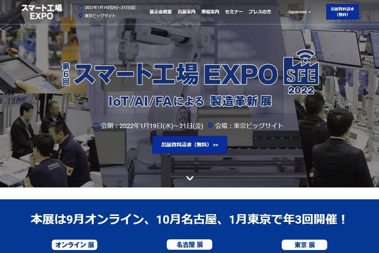 スマート工場EXPOキャプチャ画像