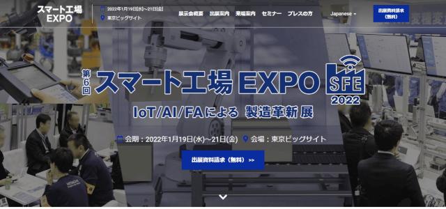スマート工場EXPO公式HPキャプチャ画像