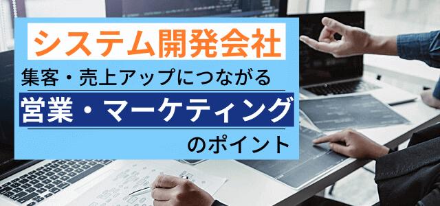 売上アップにつながるシステム開発会社の営業方法