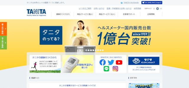 株式会社タニタ公式サイトキャプチャ画像