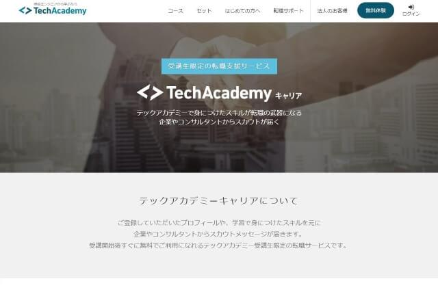 TechAcademyキャリアキャプチャ画像