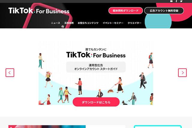 TikTok広告キャプチャ画像