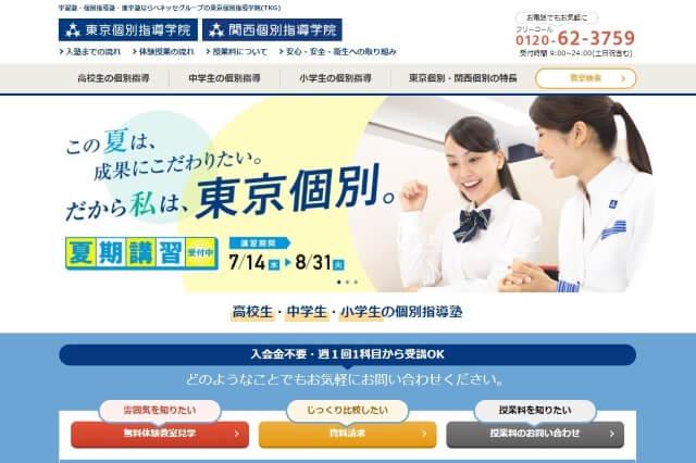 東京個別指導学院キャプチャ画像