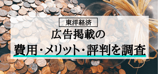 東洋経済の広告掲載費用・メリット・評判を調査