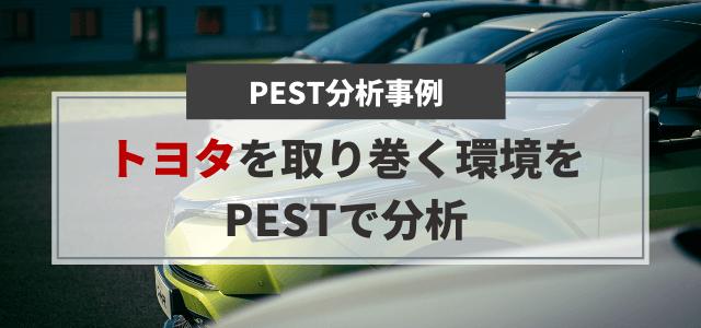 PEST分析でトヨタを取り巻く外部環境要因を解説します