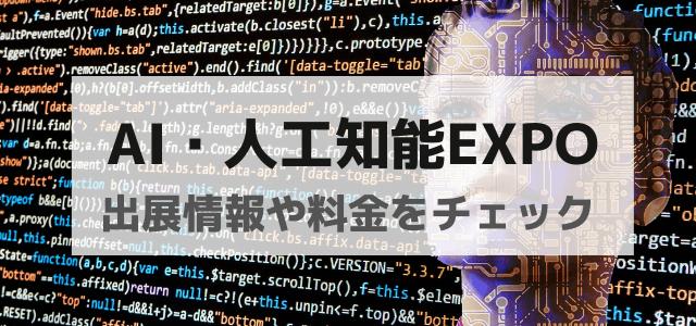 AI・人工知能EXPOの出展料金や評判をリサーチ!