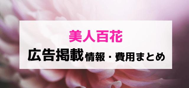 美人百花の広告掲載費用や評判をリサーチ