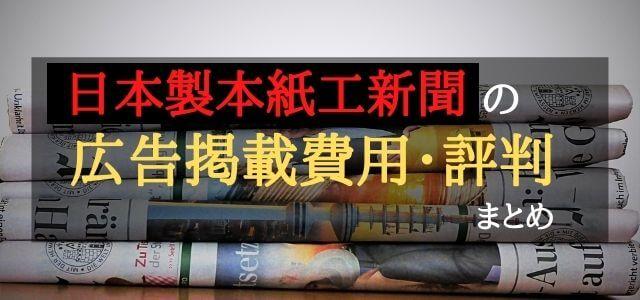 日本製本紙工新聞の広告掲載費用・評判まとめ
