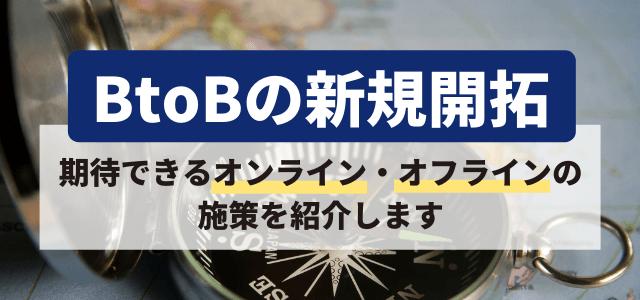 BtoBの新規開拓を効率よく進められるオフライン施策とオンライン施策
