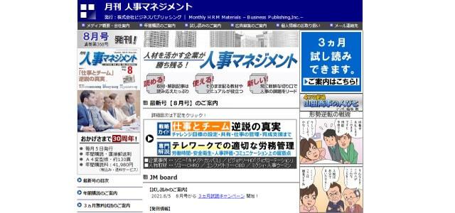 月刊人事マネジメントキャプチャ