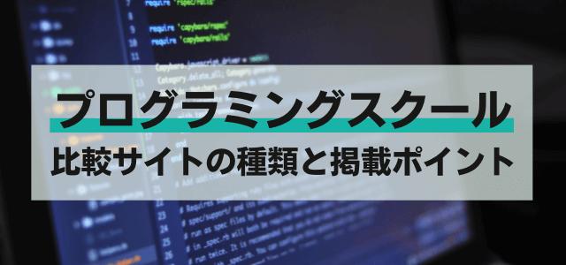 プログラミングスクール比較サイトの種類と掲載ポイント
