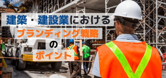 建築・建設業におけるブランディング戦略のポイント