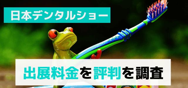 日本デンタルショーの出展料金を評判を調査
