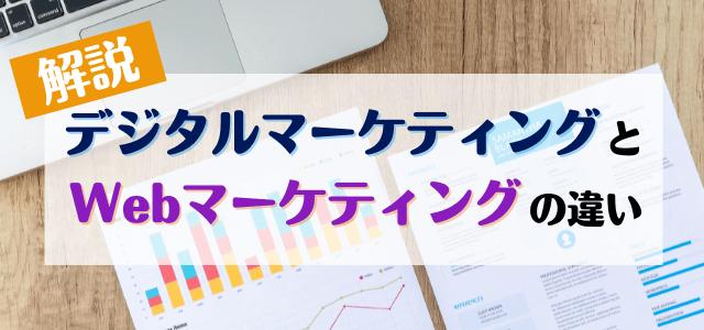 デジタルマーケティングとWebマーケティングの違いについて解説