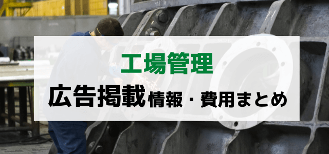 工場管理の広告掲載費用と評判まとめ