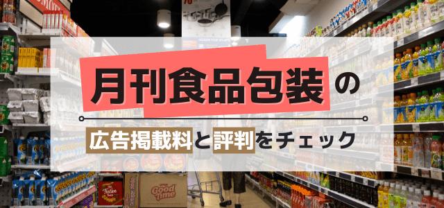 月刊食品包装の広告掲載費用と評判をチェック