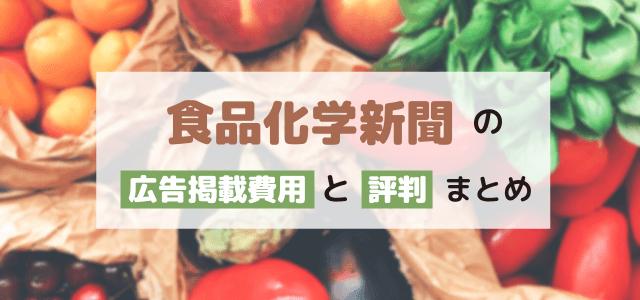 食品化学新聞の広告掲載費用と評判まとめ
