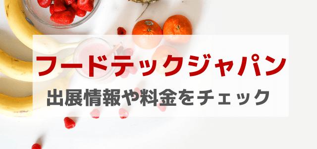 フードテックジャパンの出展料金と評判をリサーチ