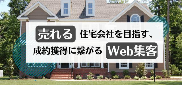 住宅の販売促進の手法とは?競合他社と差をつけるWeb戦略