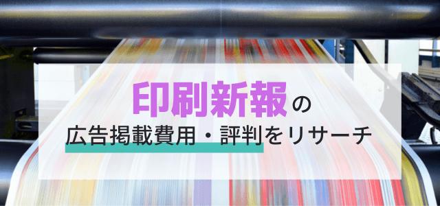 印刷新報の広告掲載費用・評判をリサーチ