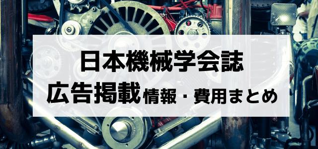 日本機械学会誌の広告掲載費用や評判・メリットを解説!