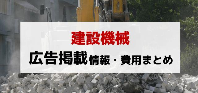 建設機械の広告掲載費用や評判をリサーチ!