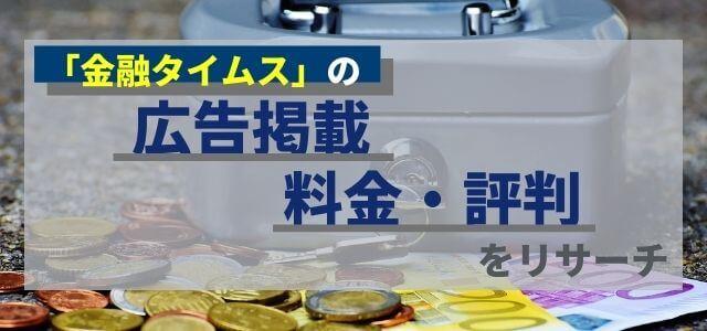 金融タイムスの広告掲載料金・評判をリサーチ