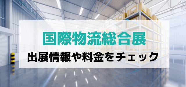 国際物流総合展の出展料金と評判をリサーチ