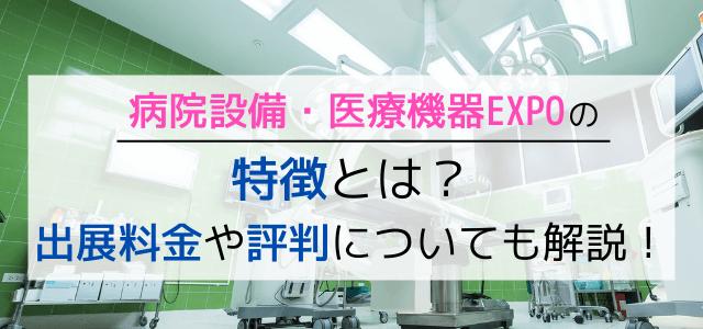 病院設備・医療機器EXPOの特徴とは?出展料金や評判についても解説!
