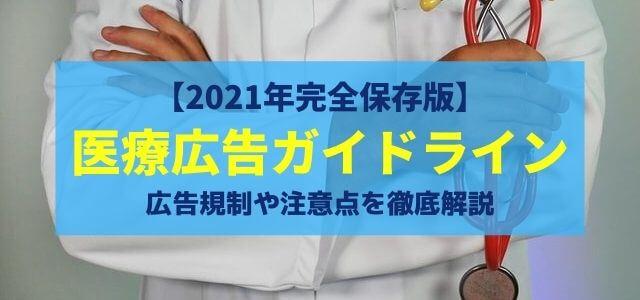 【2021年版9月更新】医療広告ガイドライン広告規制や注意点を徹底解説