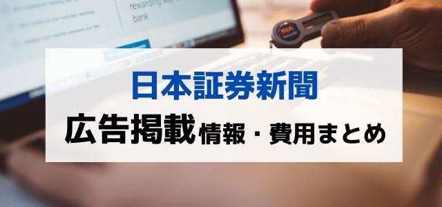日本証券新聞の広告掲載費用や評判をリサーチ!