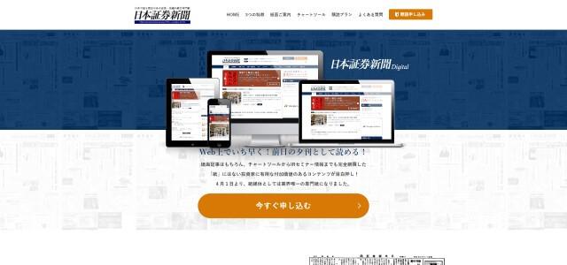 日本証券新聞のキャプチャ画像