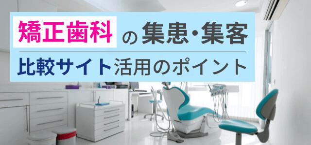 矯正歯科の比較サイトで集患・集客するには?戦略のポイントやサイトの特徴まとめ