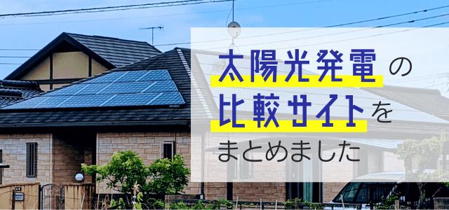 太陽光発電の比較サイトをまとめました【企業向け】