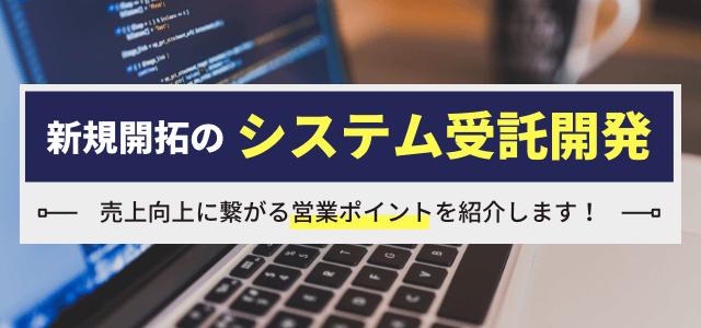 【システム受託開発】新規開拓の営業方法・ポイント