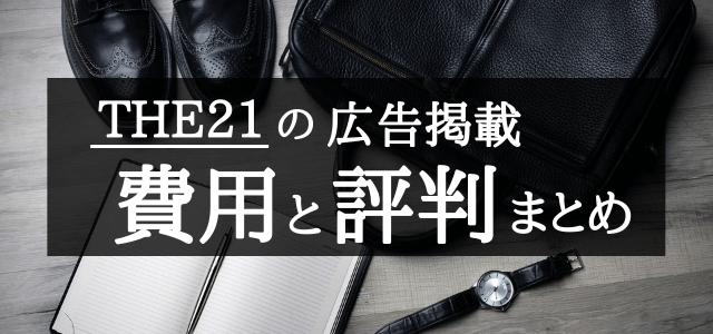 THE21の広告掲載費用と評判まとめ