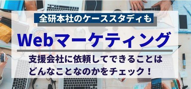Webマーケティング支援会社でできることとは?~全研本社のケーススタディ~